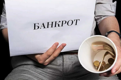 Анатолий Фурсов: кто сможет стать банкротом бесплатно