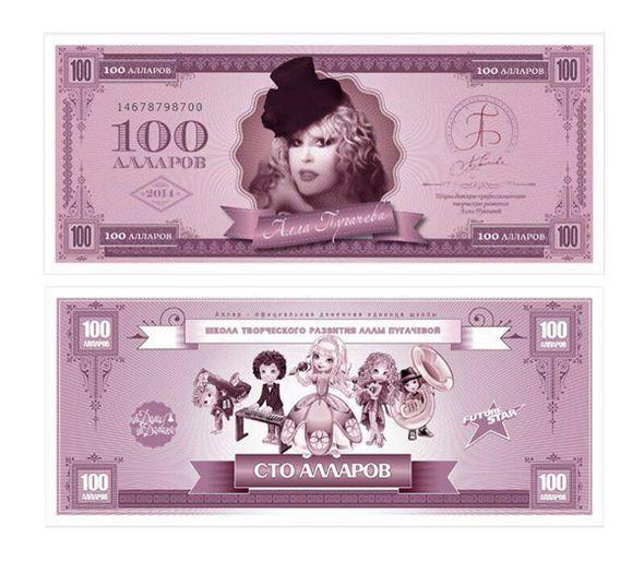 100 алларов
