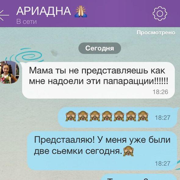 Переписка Волочковой с дочерью