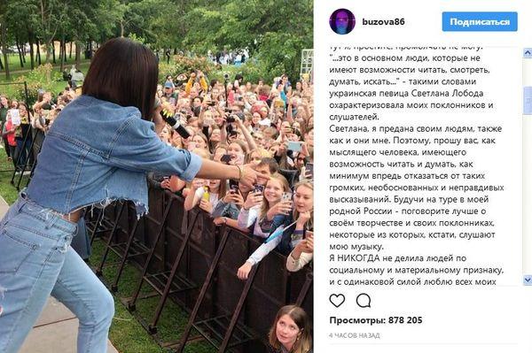 Ольга Бузова ответила на оскорбления Светланы Лободы