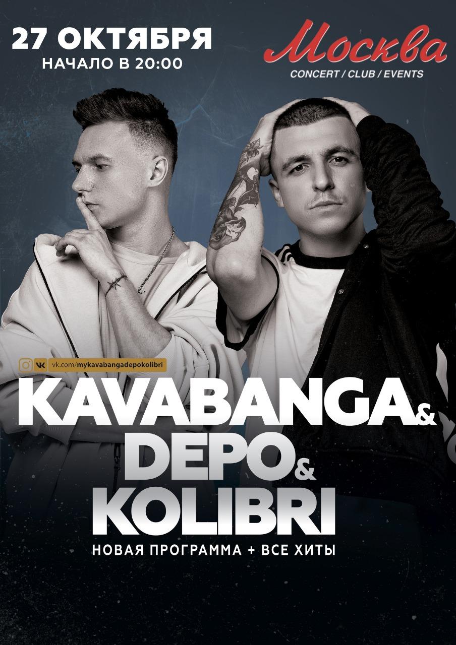 27 октября в столичном клубе «Москва Холл», состоится большой сольный концерт Kavabanga & Depo & Kolibri