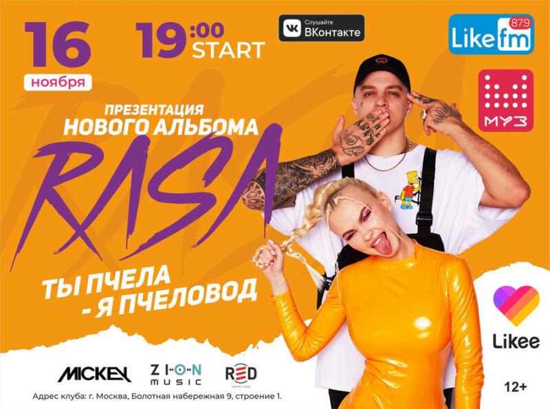 При поддержке приложения Likee в Москве пройдет концерт группы RASA