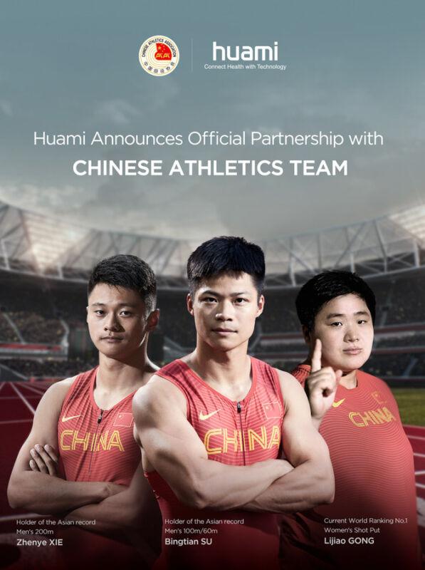 О сотрудничестве с Китайской ассоциацией легкой атлетики сообщила Huami Technology