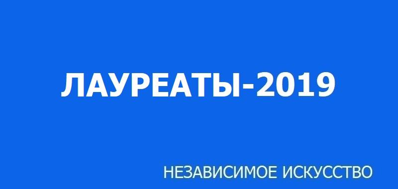 Объявлены имена лауреатов конкурса «Независимое искусство-2019»