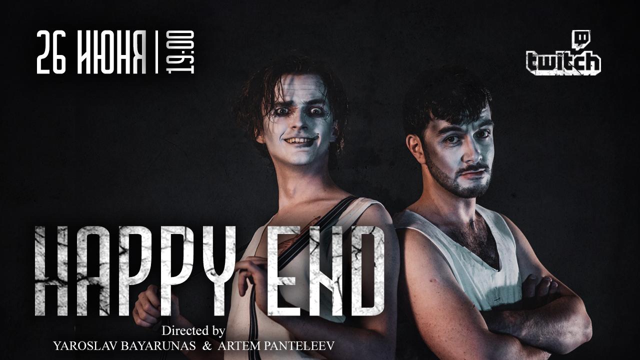 Ярослав Баярунас представит новый онлайн-концерт «Happy End»