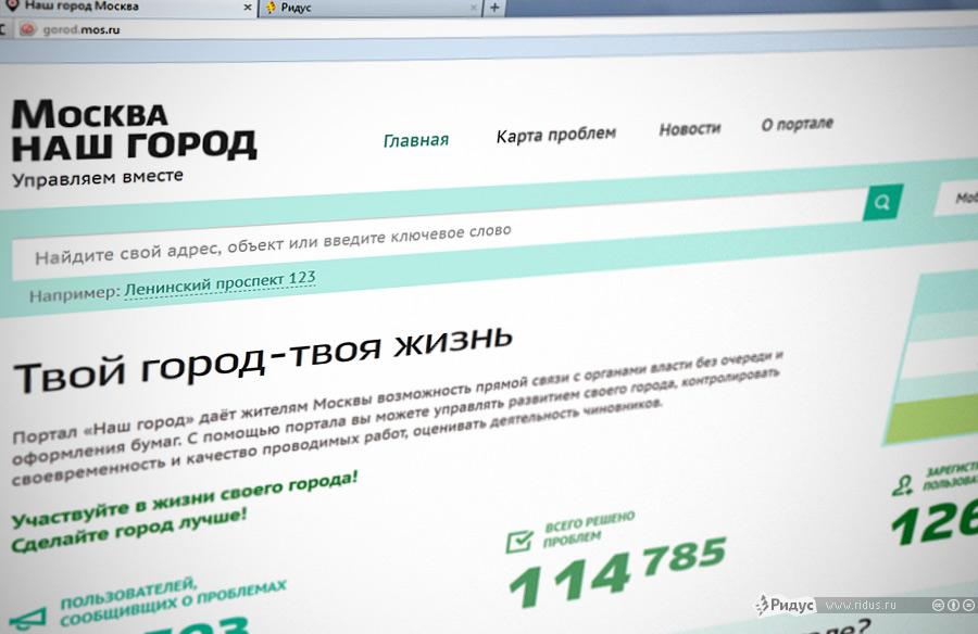 Наталья Сергунина: на портале «Наш город» появились новые возможности