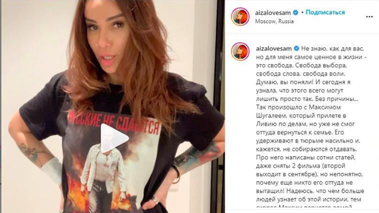 Айза Анохина через Instagram попросила поклонников поддержать Максима Шугалея
