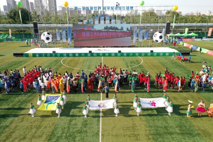 Международный молодежный турнир по футболу «Peace Cup» проводится в Шэньяне