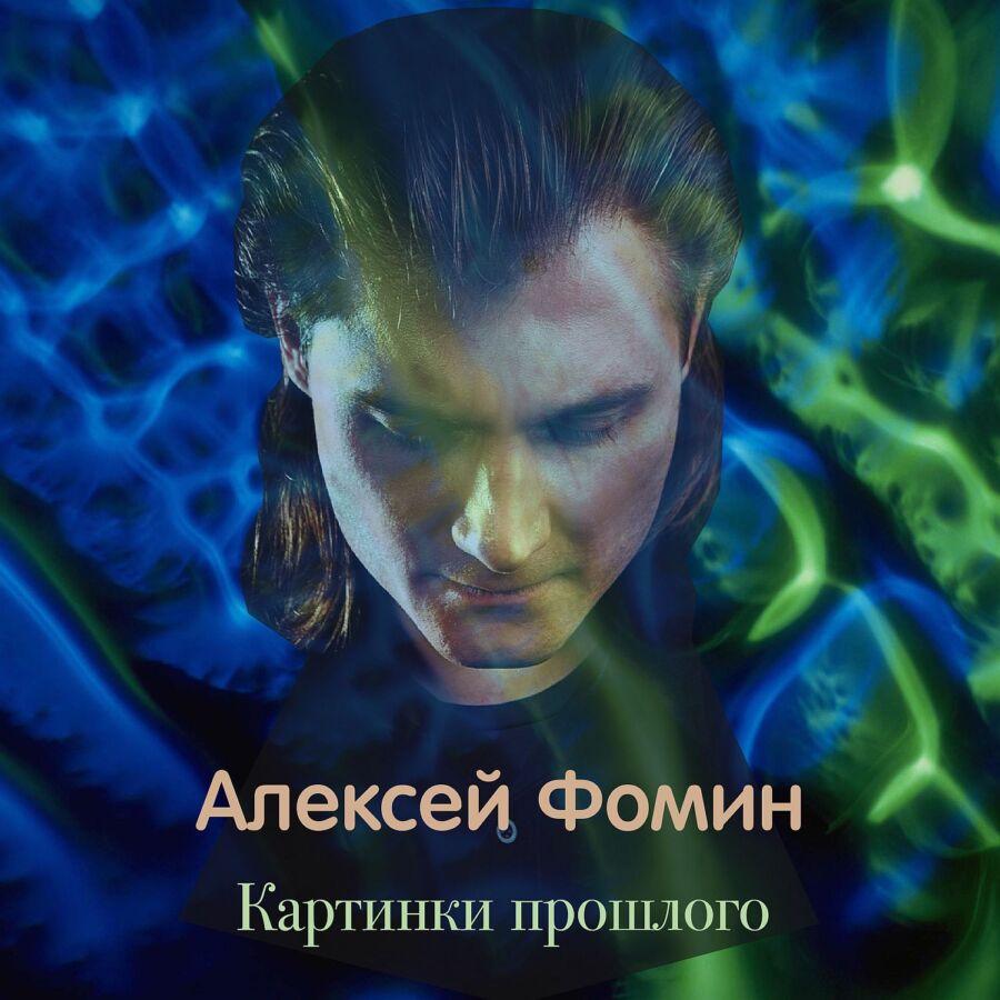 Алексей Фомин презентует новый сингл «Картинки прошлого»