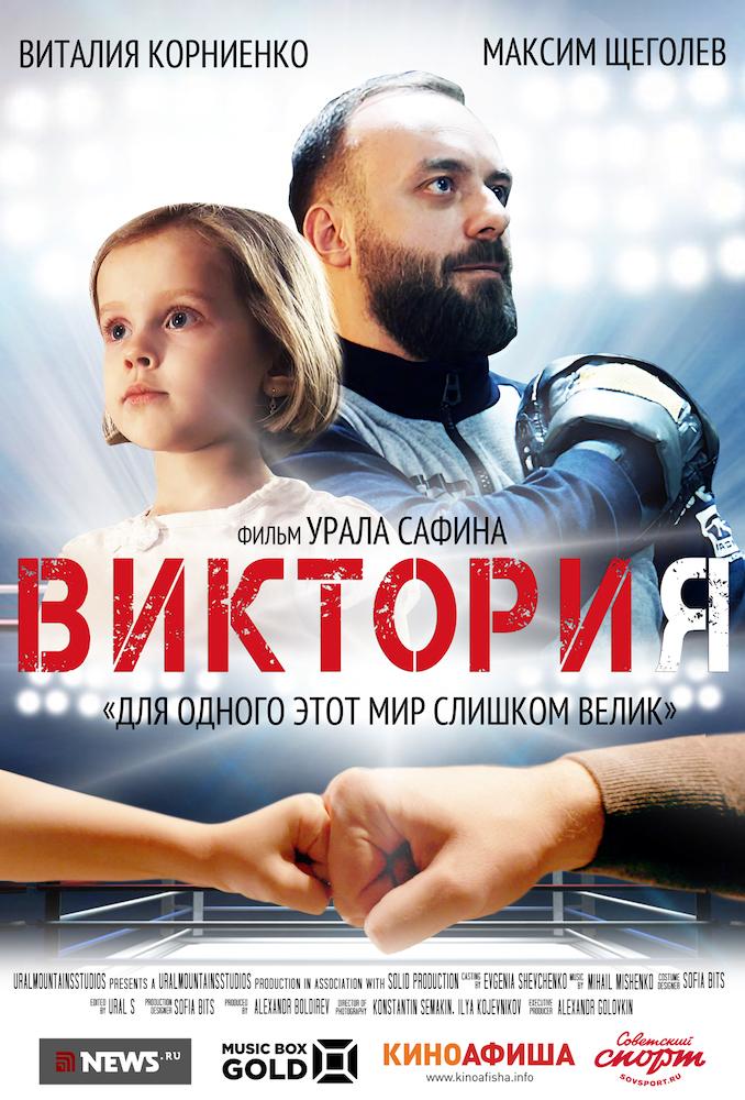 В прокат выходит спортивная семейная комедия «Виктория» режиссера Урала Сафина