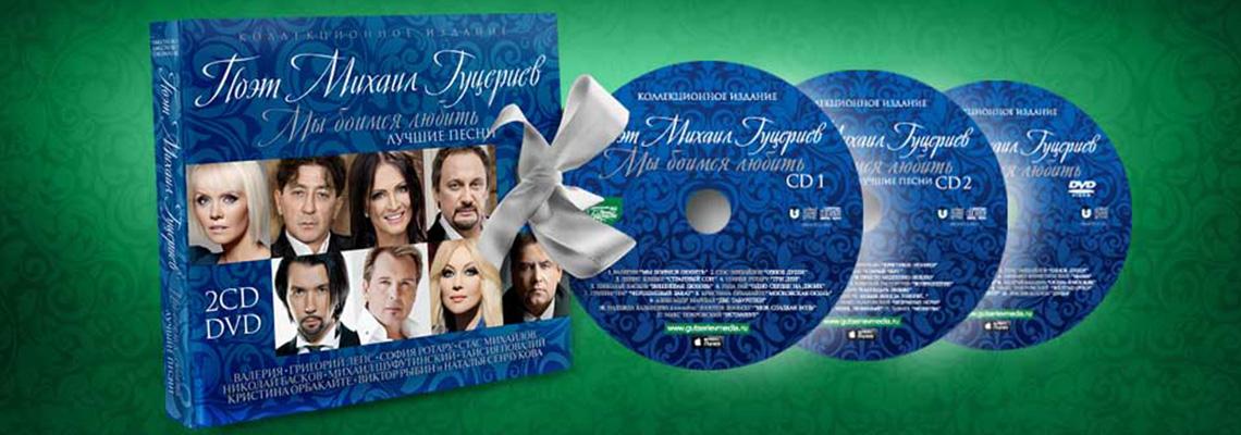 Наградами «Песни года — 2020» были отмечены восемь хитов поэта Михаила Гуцериева