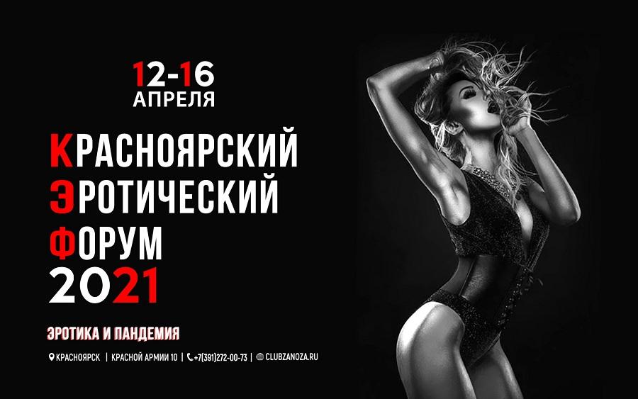 Красноярский Эротический Форум-2021
